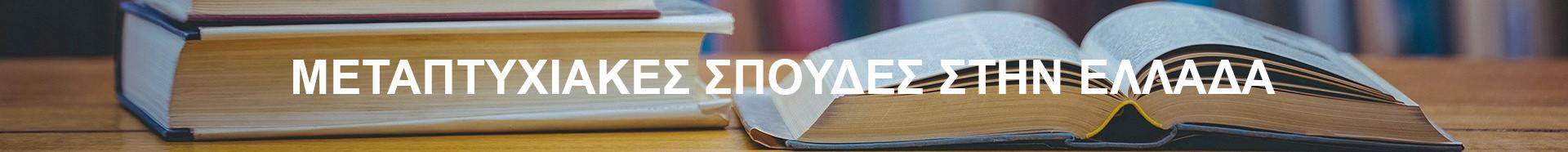 ΠΡΟΓΡΑΜΜΑΤΑ ΜΕΤΑΠΤΥΧΙΑΚΩΝ ΣΠΟΥΔΩΝ